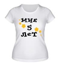 Женская футболка Мне 5 лет