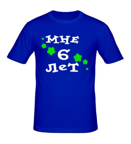 Мужская футболка «Мне 6 лет»