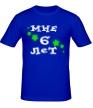Мужская футболка «Мне 6 лет» - Фото 1