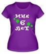 Женская футболка «Мне 6 лет» - Фото 1