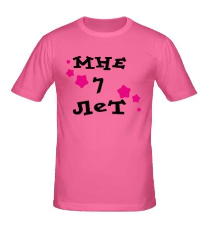 Мужская футболка Мне 7 лет