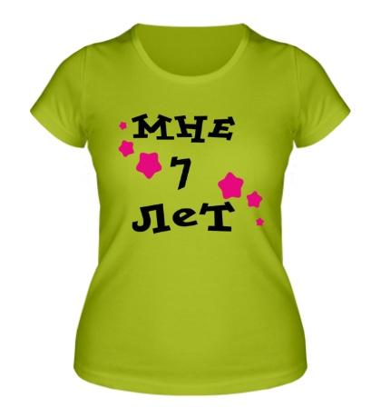 Женская футболка «Мне 7 лет»