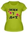 Женская футболка «Мне 7 лет» - Фото 1