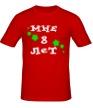 Мужская футболка «Мне 8 лет» - Фото 1