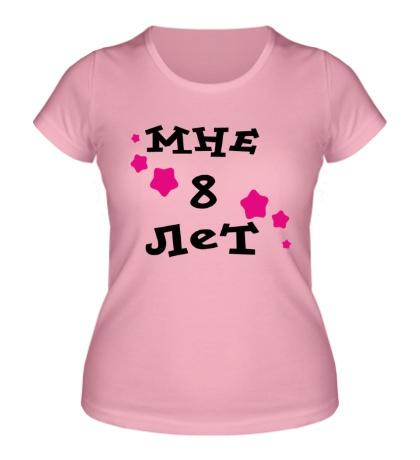 Женская футболка «Мне 8 лет»