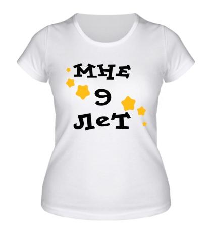 Женская футболка «Мне 9 лет»