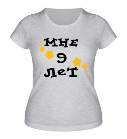 Женская футболка Мне 9 лет