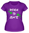 Женская футболка «Мне 9 лет» - Фото 1