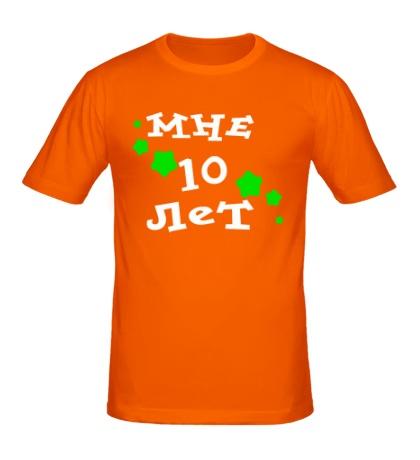Мужская футболка Мне 10 лет