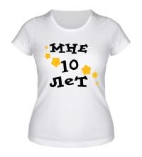 Женская футболка Мне 10 лет