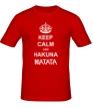 Мужская футболка «Keep calm and hakuna matata» - Фото 1
