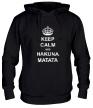 Толстовка с капюшоном «Keep calm and hakuna matata» - Фото 1