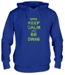 Толстовка с капюшоном «Keep Calm & Be Swag» - Фото 1