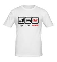 Мужская футболка Еда, сон и Hyundai