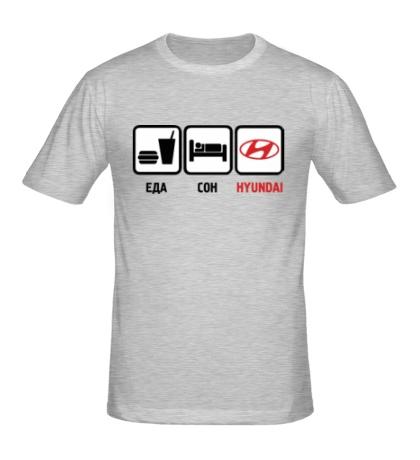 Мужская футболка «Еда, сон и Hyundai»