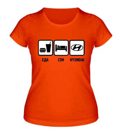 Женская футболка Еда, сон и Hyundai