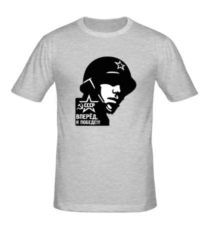 Мужская футболка «Вперед, к победе»