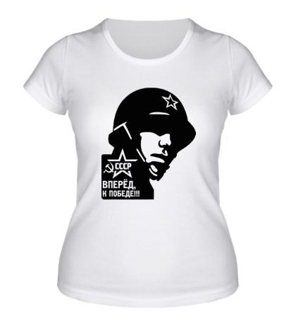 Женская футболка Вперед, к победе