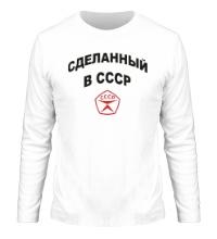 Мужской лонгслив Сделанный в СССР