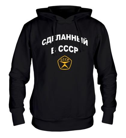 Толстовка с капюшоном Сделанный в СССР