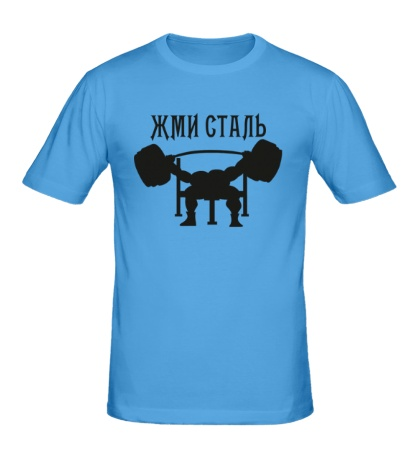 Мужская футболка Жми сталь