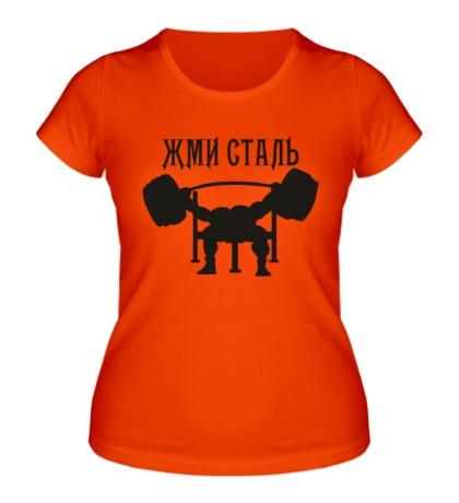 Женская футболка Жми сталь