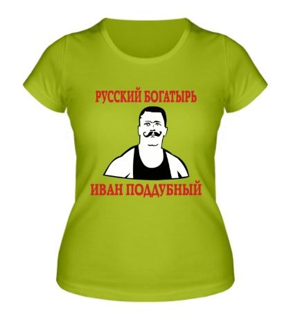 Женская футболка Иван Поддубный