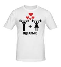 Мужская футболка Идеальная пара