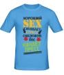 Мужская футболка «Хороший секс» - Фото 1