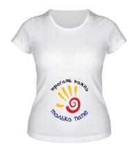 Женская футболка Трогать можно только папе