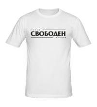 Мужская футболка Свободен