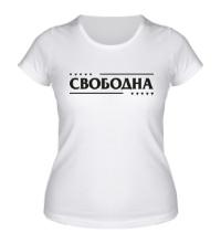 Женская футболка Свободна