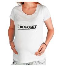 Футболка для беременной Свободна
