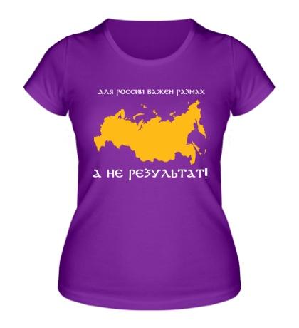 Женская футболка Российский размах