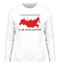 Мужской лонгслив Российский размах