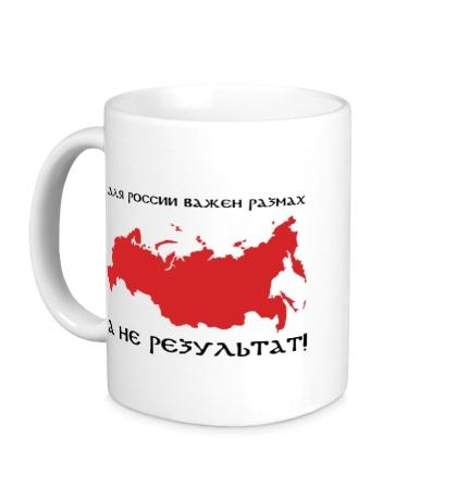 Керамическая кружка Российский размах