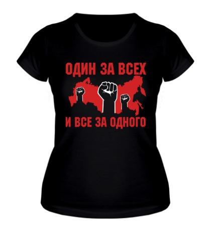 Женская футболка Один за всех и все за одного