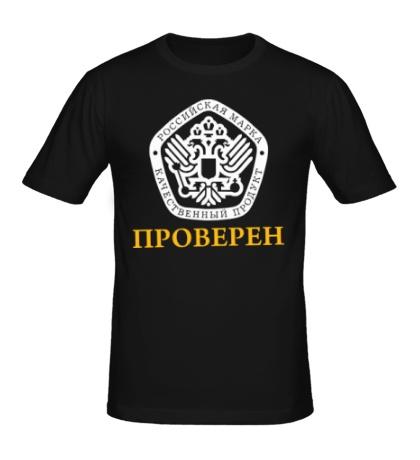 Мужская футболка Качественный продукт