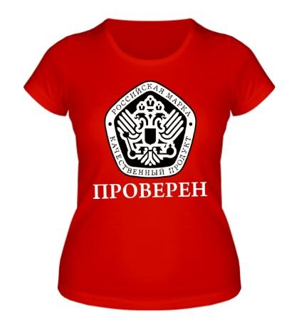 Женская футболка Качественный продукт