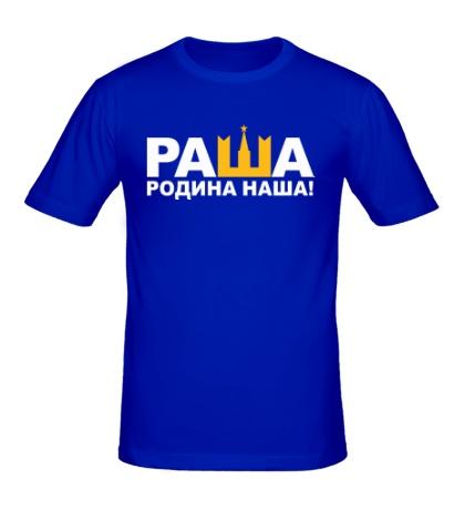 Мужская футболка Раша, Родина наша
