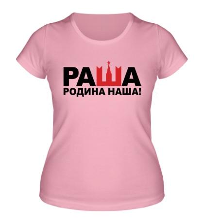 Женская футболка Раша, Родина наша