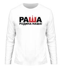 Мужской лонгслив Раша, Родина наша