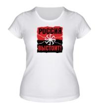 Женская футболка Россия выстоит