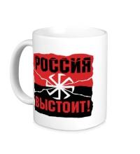 Керамическая кружка Россия выстоит