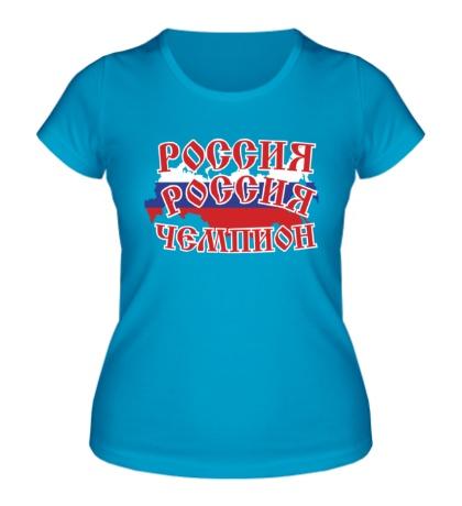 Женская футболка Россия чемпион