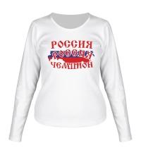Женский лонгслив Россия чемпион