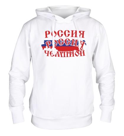 Толстовка с капюшоном «Россия чемпион»