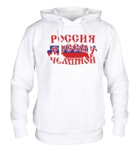 Толстовка с капюшоном Россия чемпион