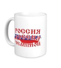 Керамическая кружка Россия чемпион