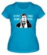 Женская футболка «Не брат ты мне» - Фото 1